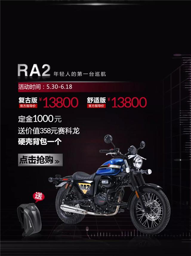 赛科龙复古运动巡航RA2 轻松解锁玩车新姿势-第23张图片-春风行摩托车之家