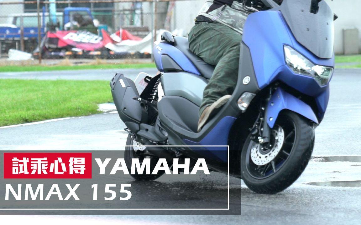 赛道试驾|小跑怡情,RV养性 2020 YAMAHA NMAX 155
