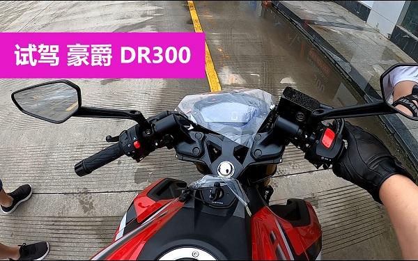 凯越500F车主试驾豪爵DR300