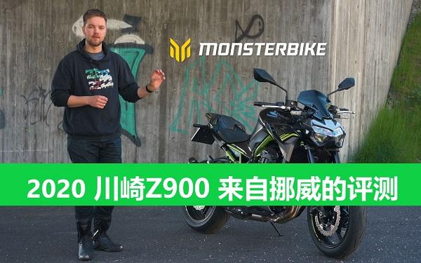 【Z900】Kawasaki 川崎2020款Z900 来自挪威的评测(中文字幕)