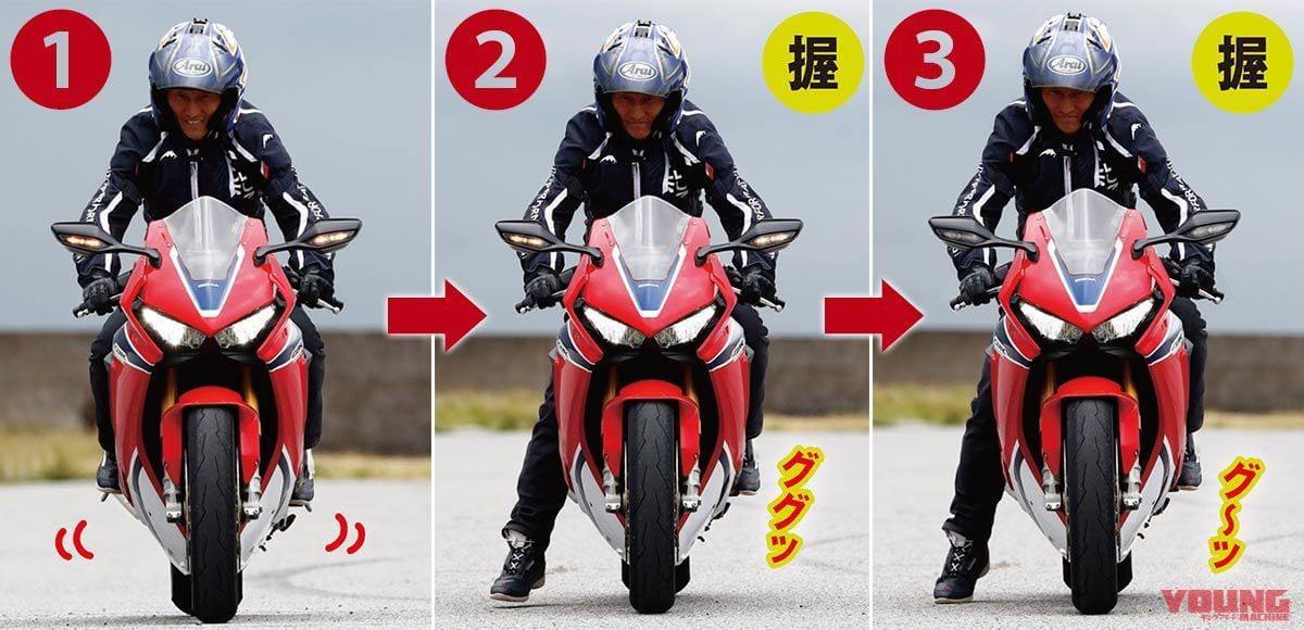 教你如何远离摔车噩梦!停止篇-第6张图片-春风行摩托车之家