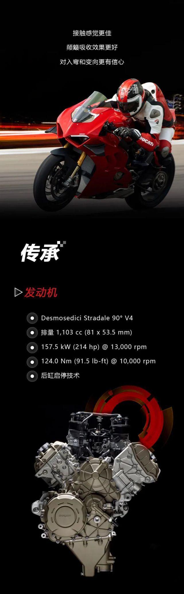 23.8万元起!全新杜卡迪Panigale V4国内发布!-第18张图片-春风行摩托车之家