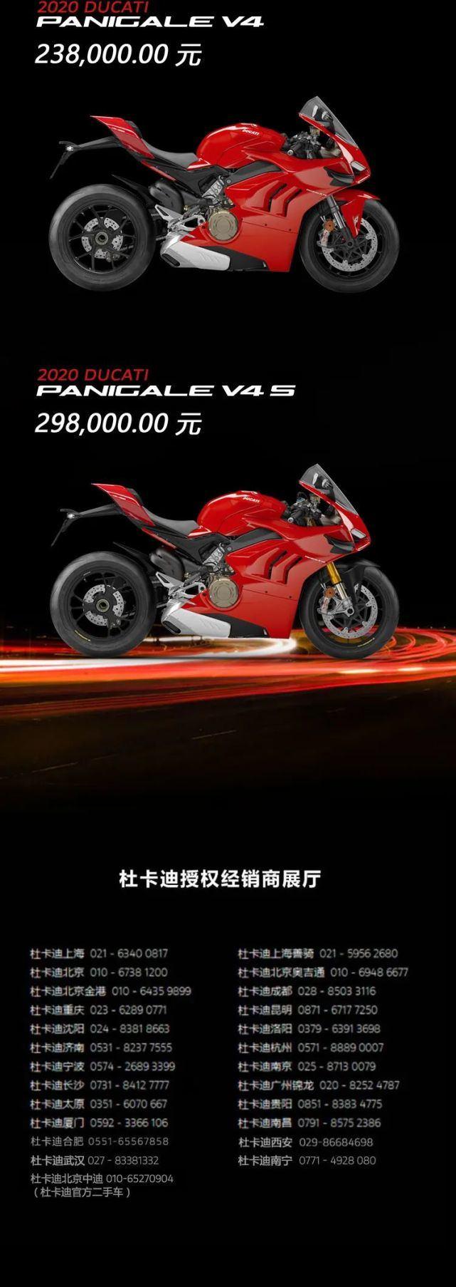 23.8万元起!全新杜卡迪Panigale V4国内发布!-第20张图片-春风行摩托车之家