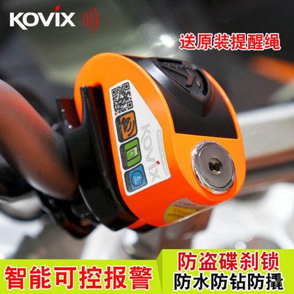 KOVIX KD6摩托车锁碟锁碟刹锁智能报警防盗锁踏板车电动车锁防水