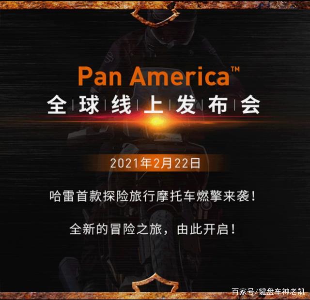 哈雷官宣首款ADV Pan America发布日期,国内有望同步引进-第1张图片-春风行摩托车之家