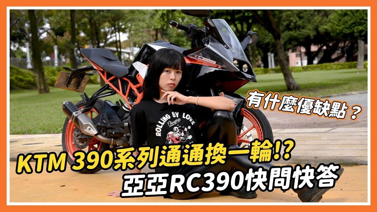 KTM 390系列通通换一轮!?亚亚RC390快问快答