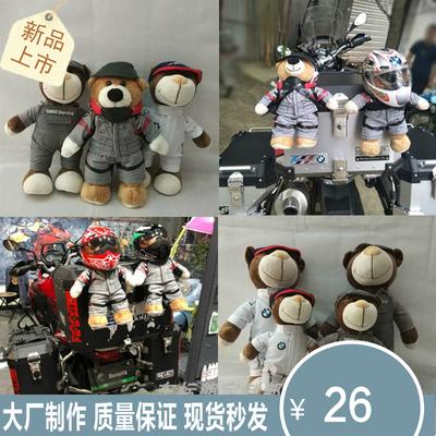摩托机车尾箱毛绒玩具娃娃摩旅公仔头盔小熊