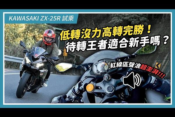 川崎KAWASAKI Ninja ZX-25R 试乘:低转没力高转完胜!待转王者适合新手吗?|亚亚试车