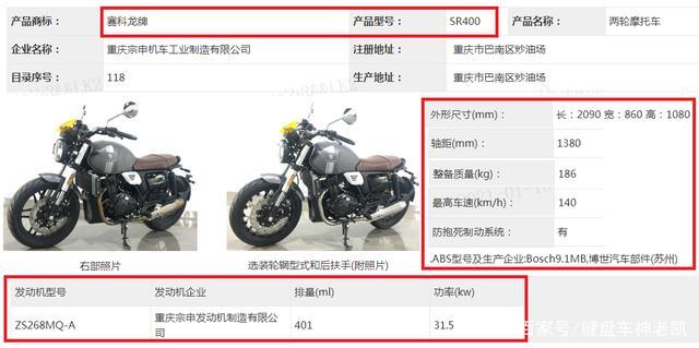 赛科龙2021款RE3也将换芯升级TC400动力,售价会维持2.98w不变吗-第3张图片-春风行摩托车之家