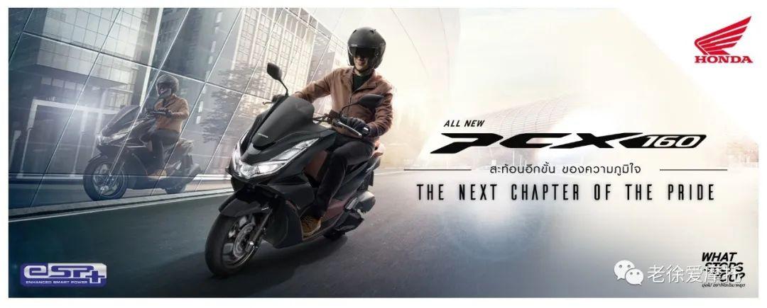 2021本田HONDA PCX160发布-第1张图片-春风行摩托车之家