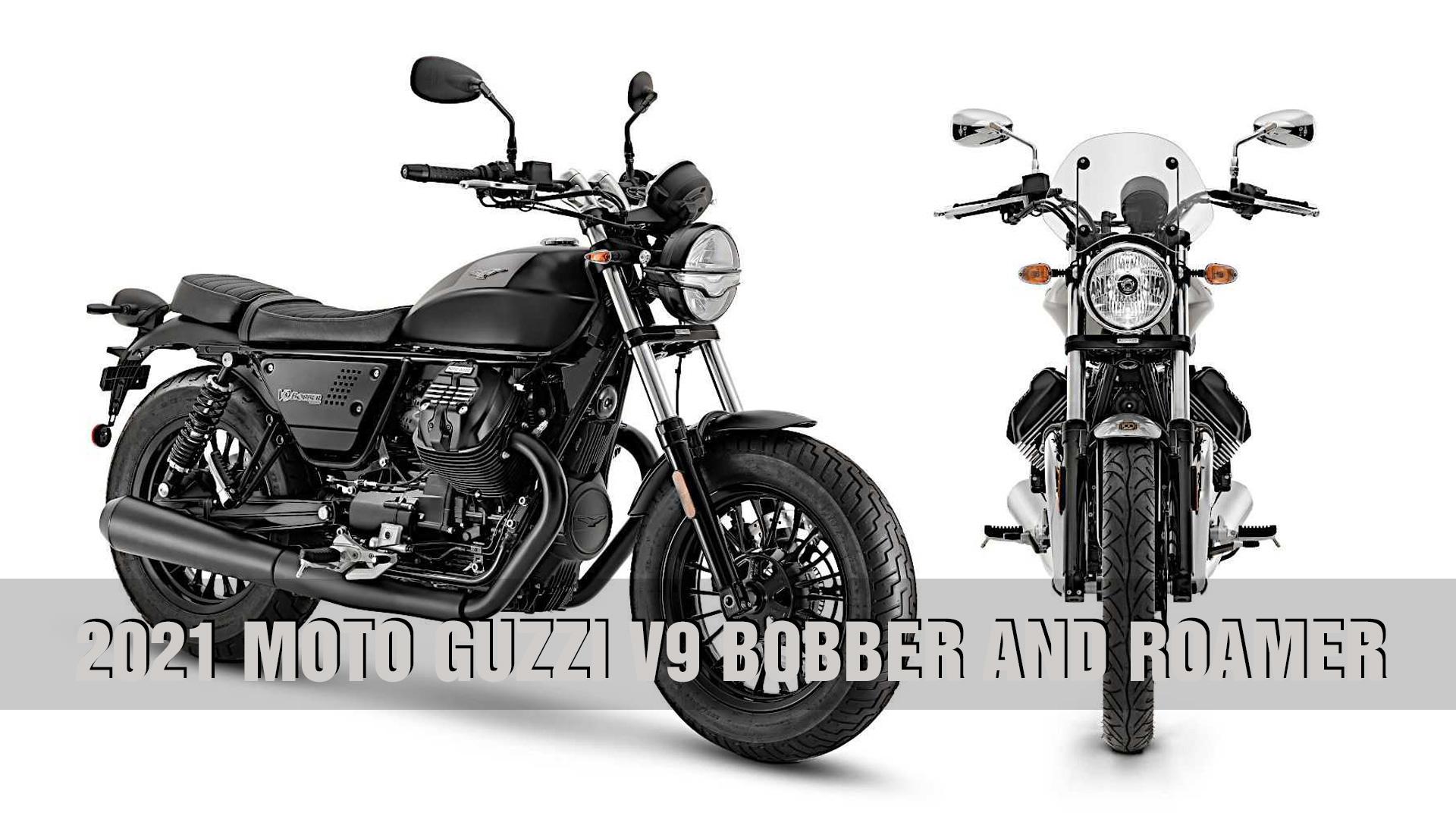 摩托古兹 Moto Guzzi「V9 Bobber/Roamer」改款亮相!-第1张图片-春风行摩托车之家
