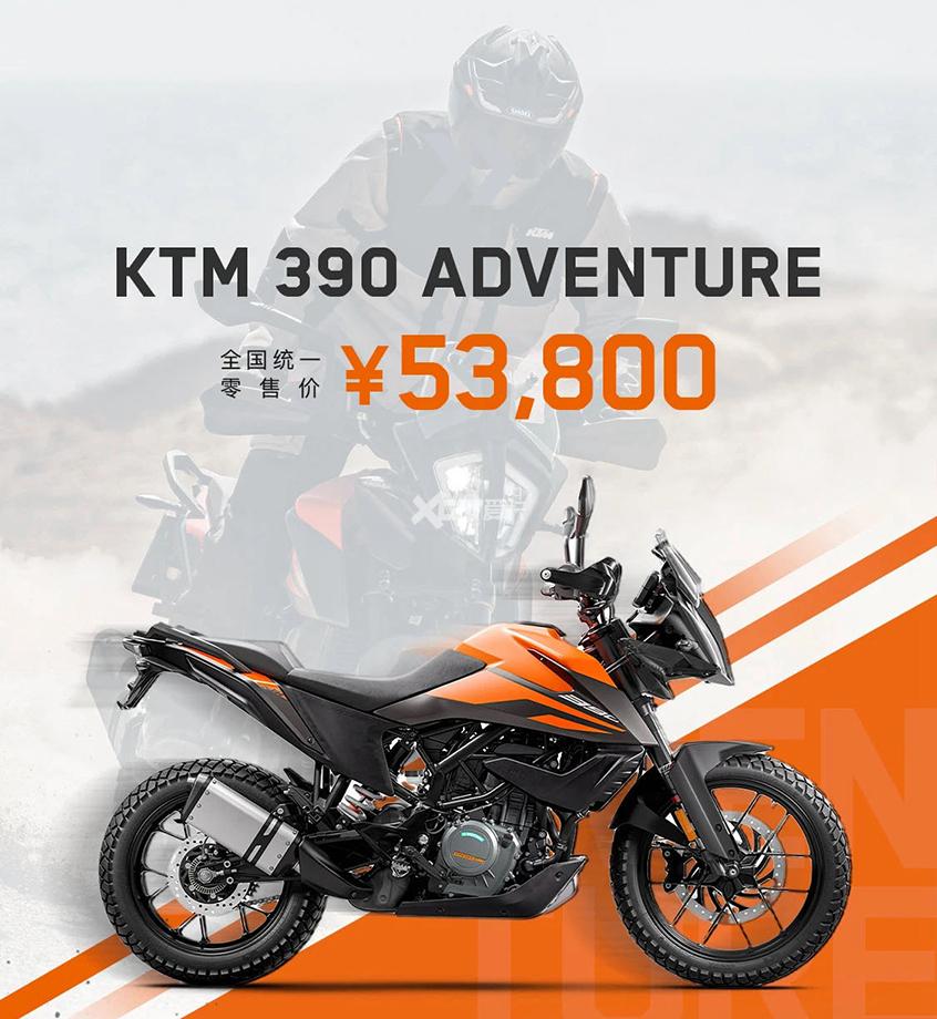 KTM 390 Adventure正式上市 售5.38万元-第1张图片-春风行摩托车之家