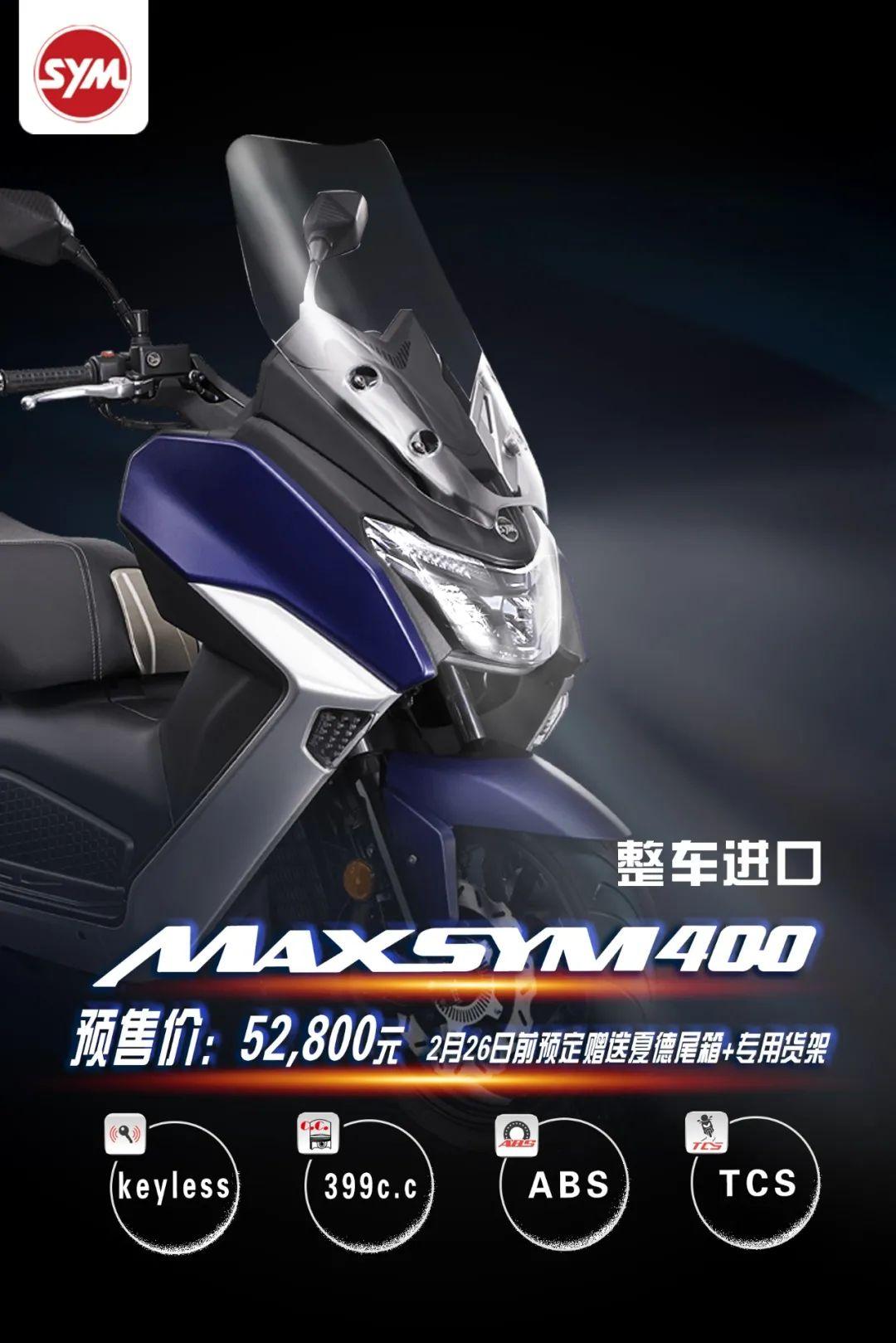 SYM三阳机车全球首发Maxsym 400 TCS,开始预售-第2张图片-春风行摩托车之家