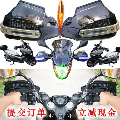 摩托车车手把挡风护手罩可接转向灯,踏板跨骑通用,部分摩托车无损安装。