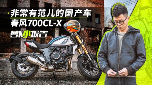非常有范儿的国产摩托车 春风700CL-X