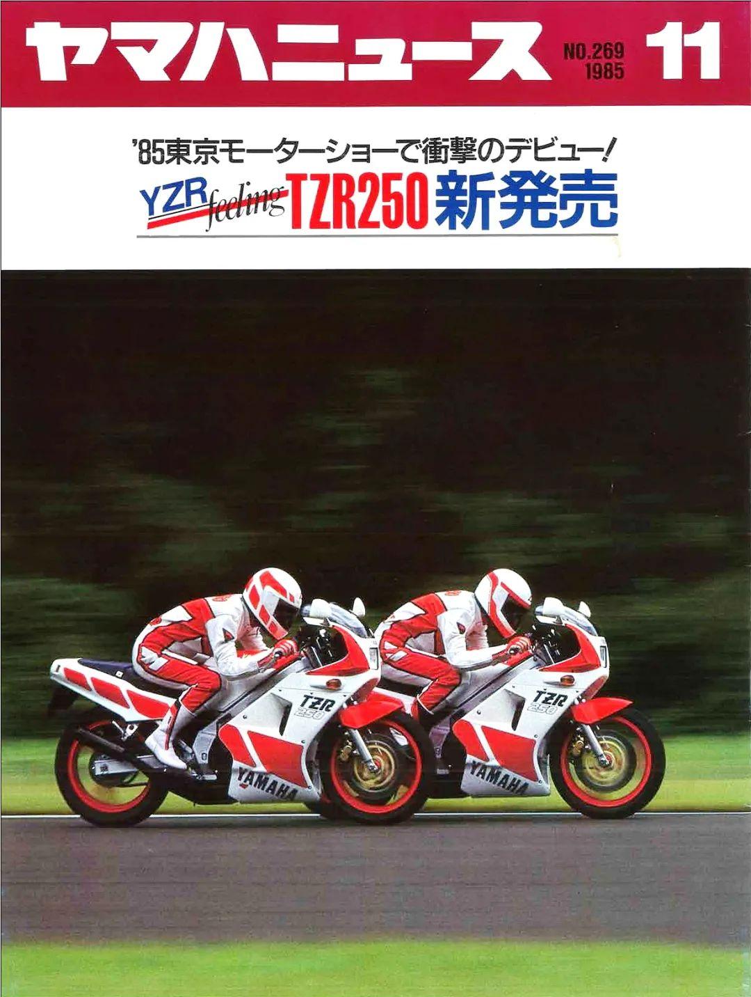 车型历史图库:雅马哈Yamaha TZR250 第一代-第4张图片-春风行摩托车之家