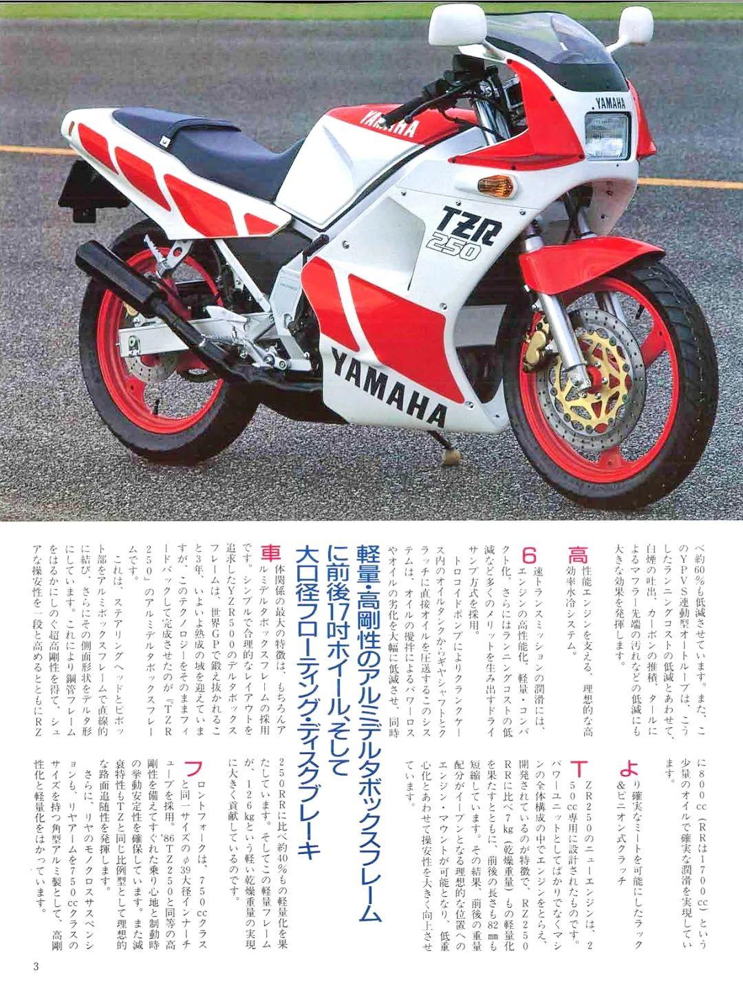 车型历史图库:雅马哈Yamaha TZR250 第一代-第7张图片-春风行摩托车之家