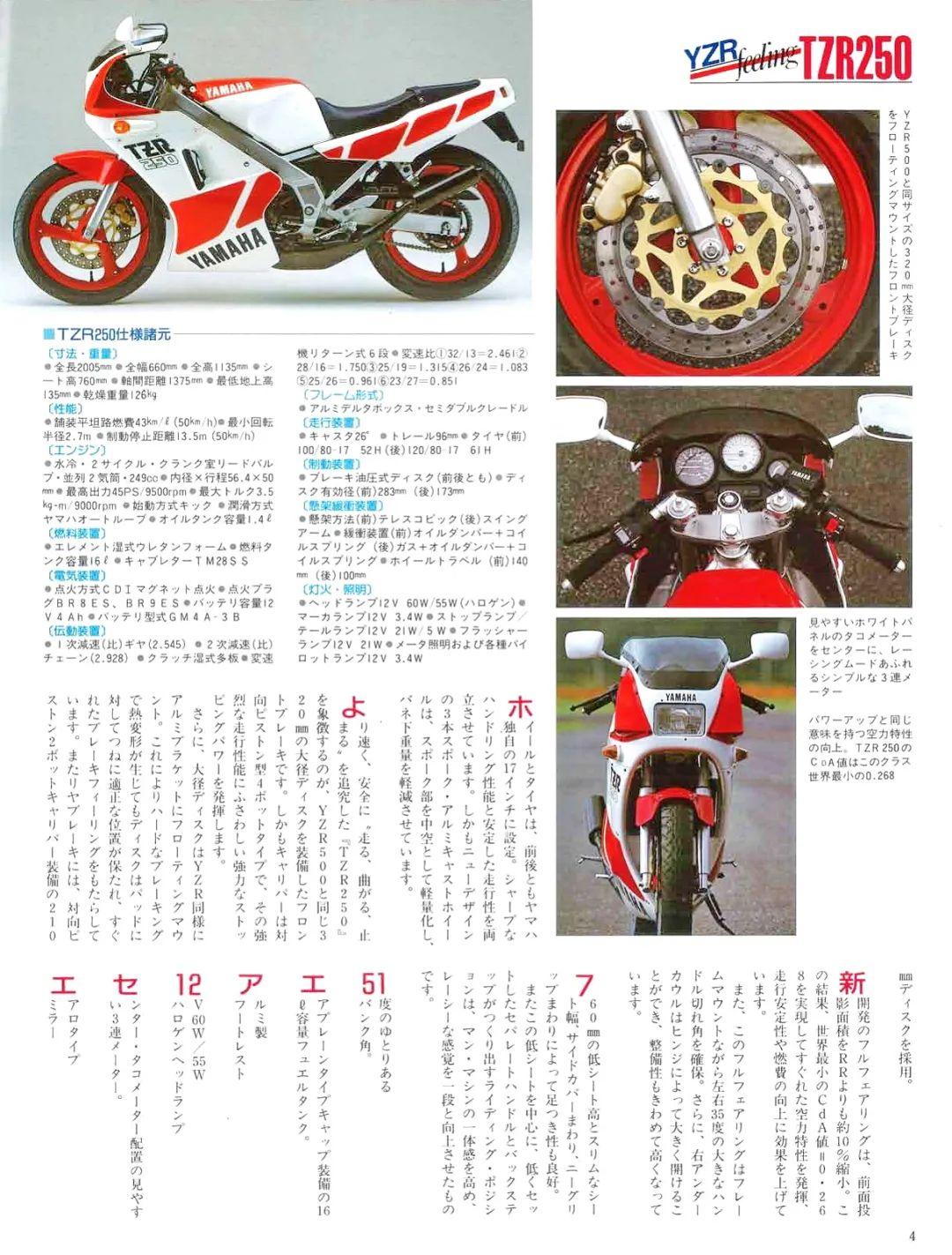 车型历史图库:雅马哈Yamaha TZR250 第一代-第8张图片-春风行摩托车之家
