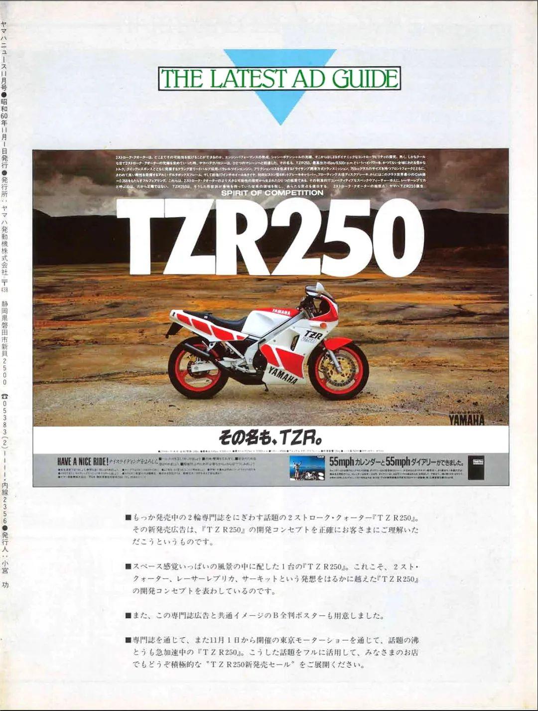 车型历史图库:雅马哈Yamaha TZR250 第一代-第11张图片-春风行摩托车之家