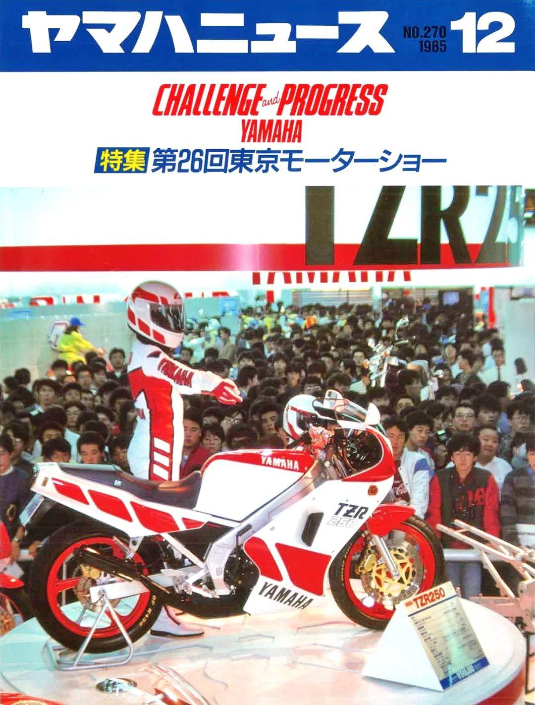 车型历史图库:雅马哈Yamaha TZR250 第一代-第12张图片-春风行摩托车之家