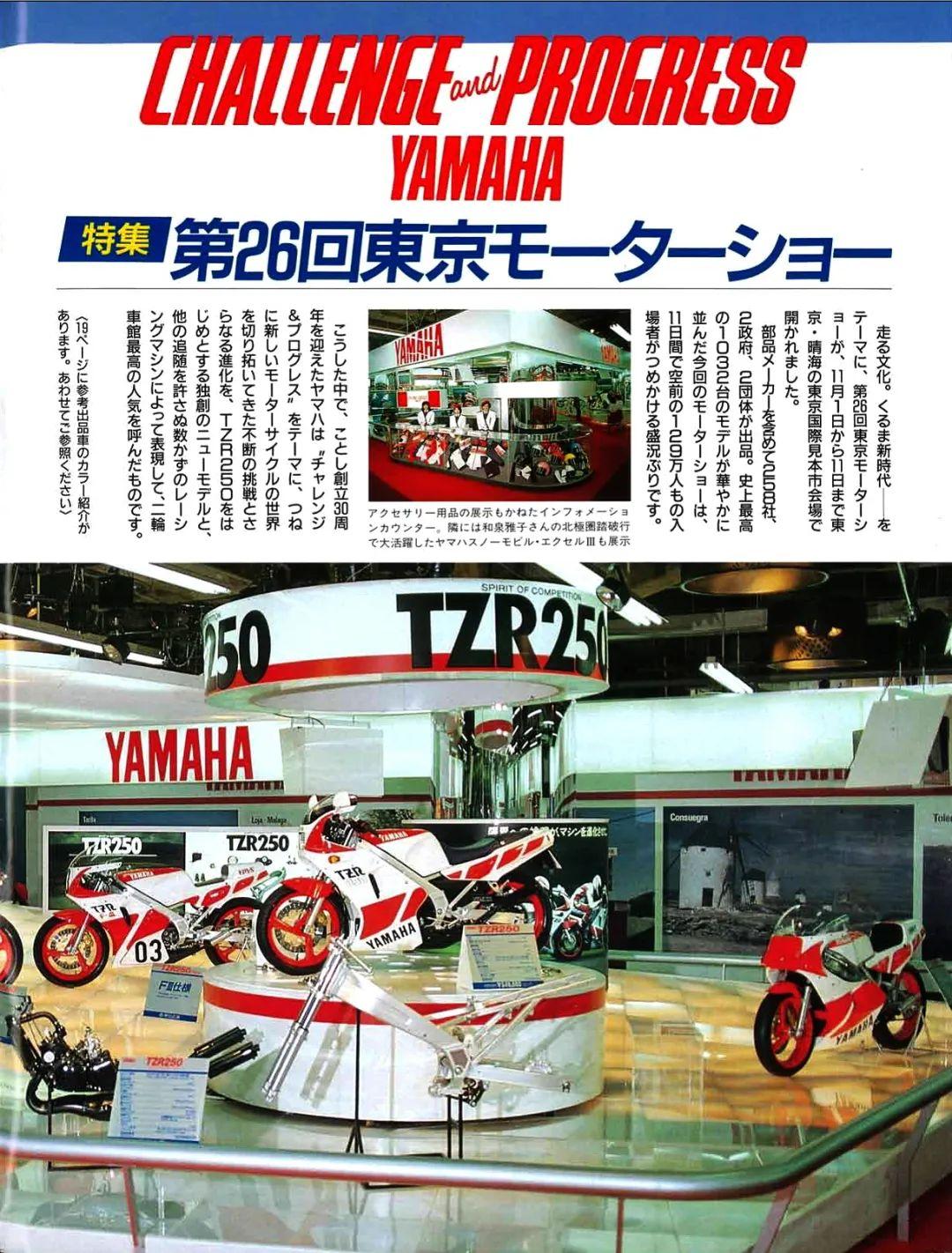 车型历史图库:雅马哈Yamaha TZR250 第一代-第13张图片-春风行摩托车之家
