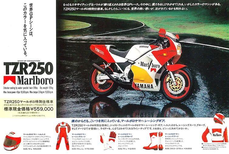 车型历史图库:雅马哈Yamaha TZR250 第一代-第48张图片-春风行摩托车之家