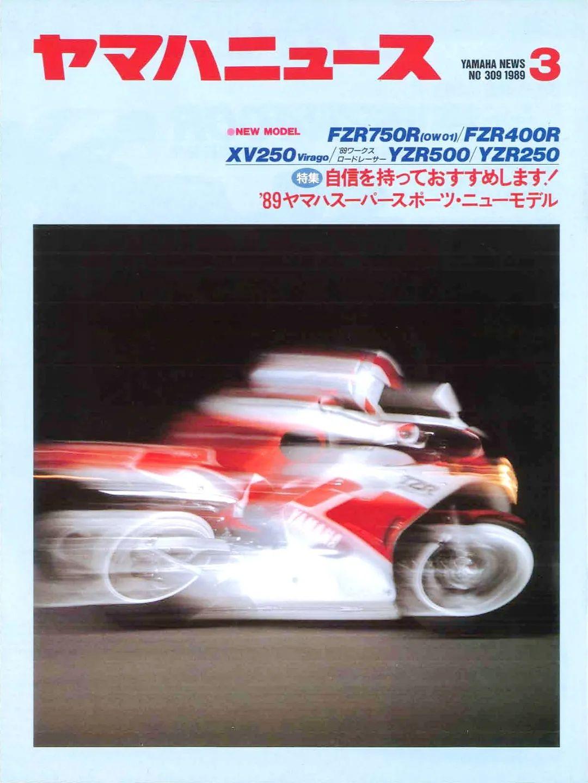 车型历史图库:雅马哈Yamaha TZR250 第二代-第1张图片-春风行摩托车之家