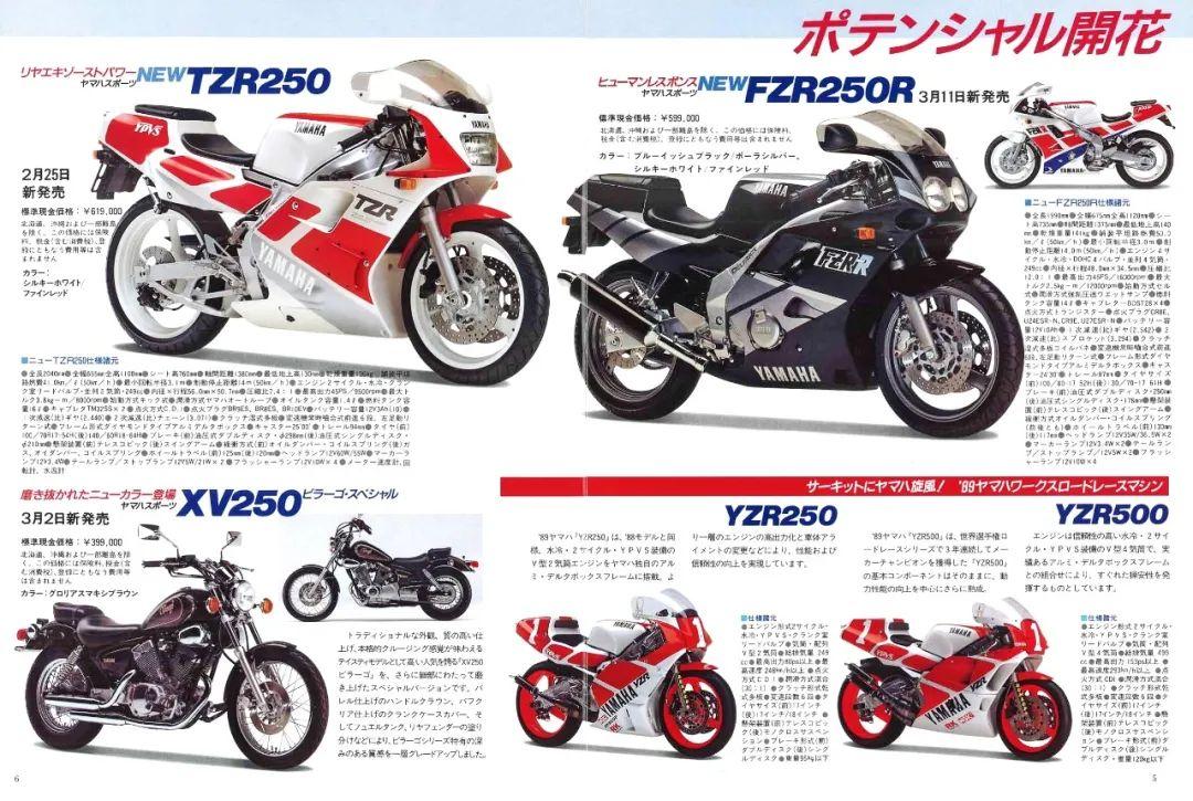 车型历史图库:雅马哈Yamaha TZR250 第二代-第45张图片-春风行摩托车之家
