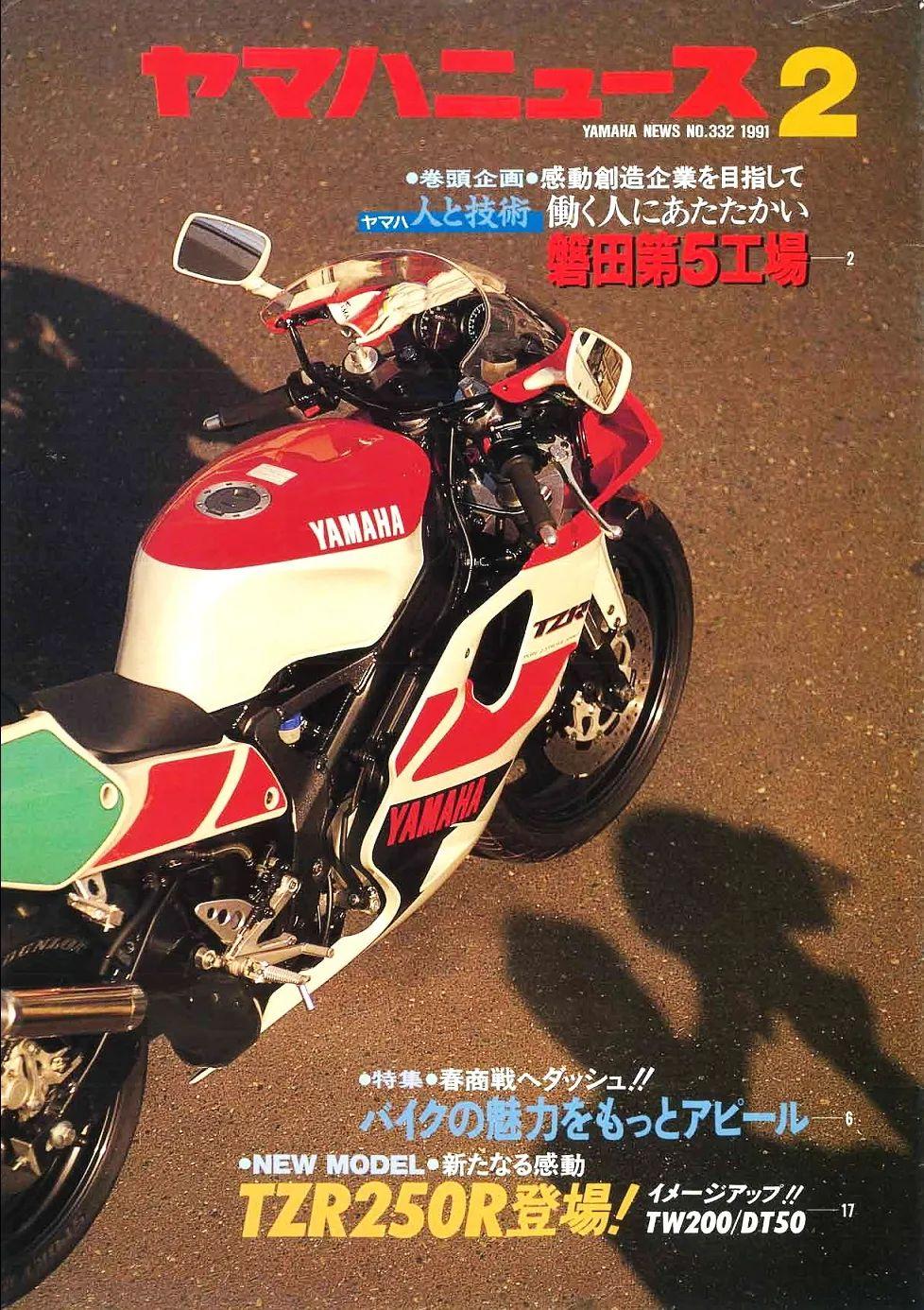车型历史图库:雅马哈Yamaha TZR250 第三代 最终型-第1张图片-春风行摩托车之家