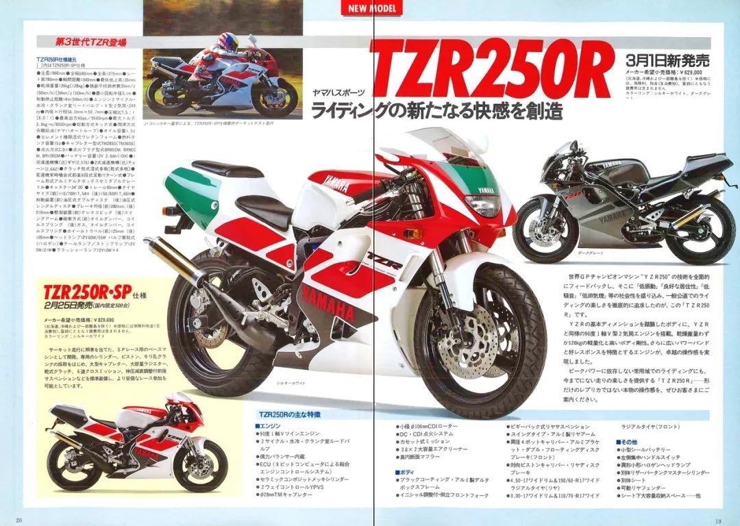 车型历史图库:雅马哈Yamaha TZR250 第三代 最终型-第2张图片-春风行摩托车之家