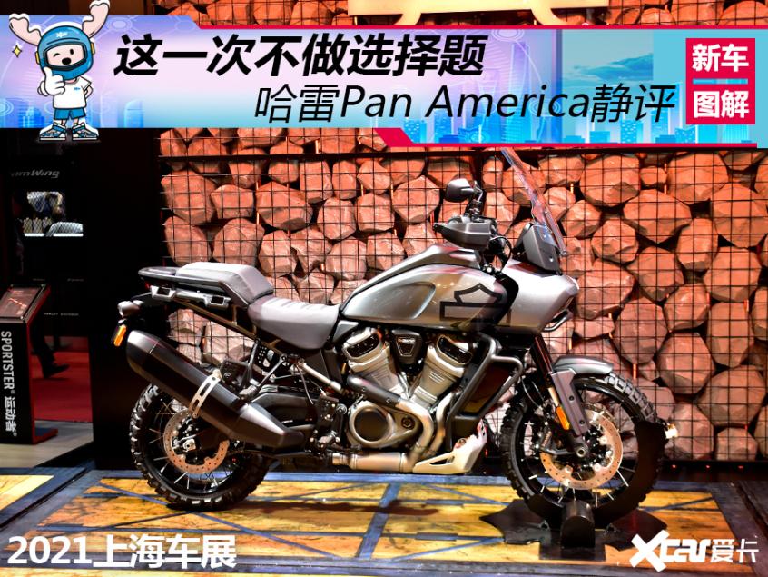 旅行不止于公路 哈雷Pan America静评-第1张图片-春风行摩托车之家