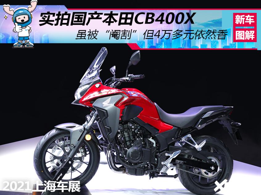 被阉割还是本土化?实拍国产本田CB400X-第1张图片-春风行摩托车之家