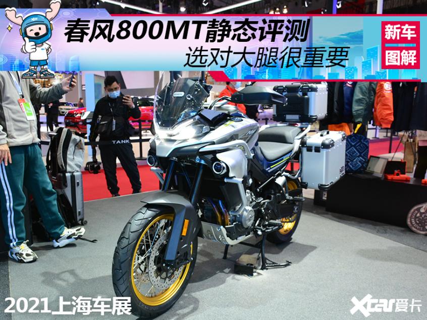 最强国产ADV实至名归 春风800MT静评-第1张图片-春风行摩托车之家