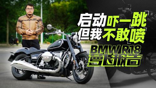 玩摩托最终归宿是什么车?自购宝马R18测评