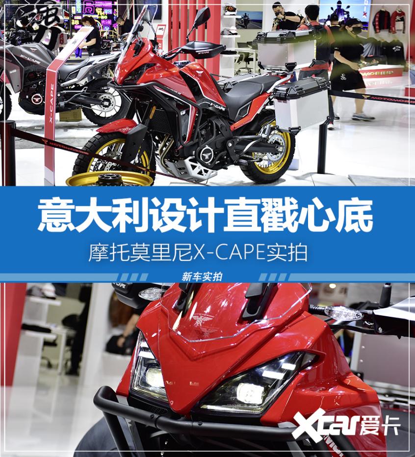 高颜值+中国芯 摩托莫里尼X-CAPE实拍-第1张图片-春风行摩托车之家