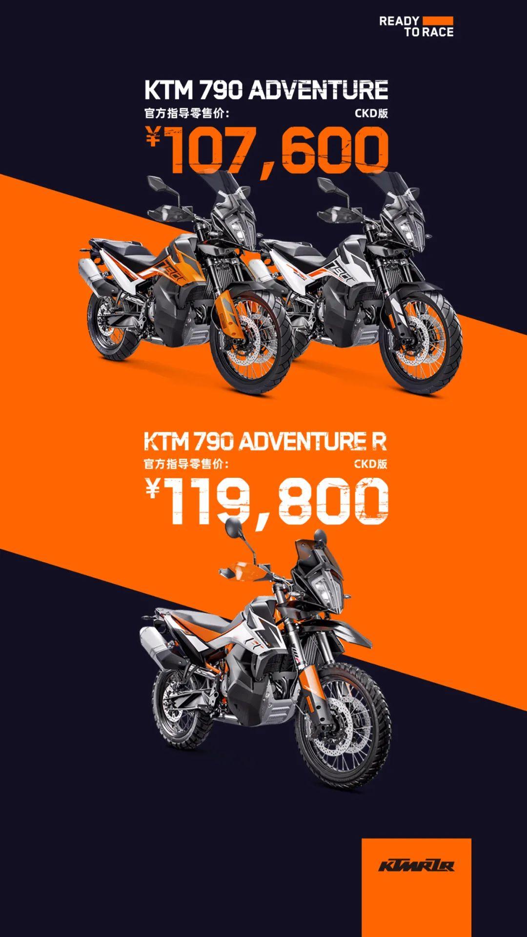 CKD威力巨大,价格调整3万左右,CKD版KTM 790 ADVENTURE & R正式发布!-第1张图片-春风行摩托车之家
