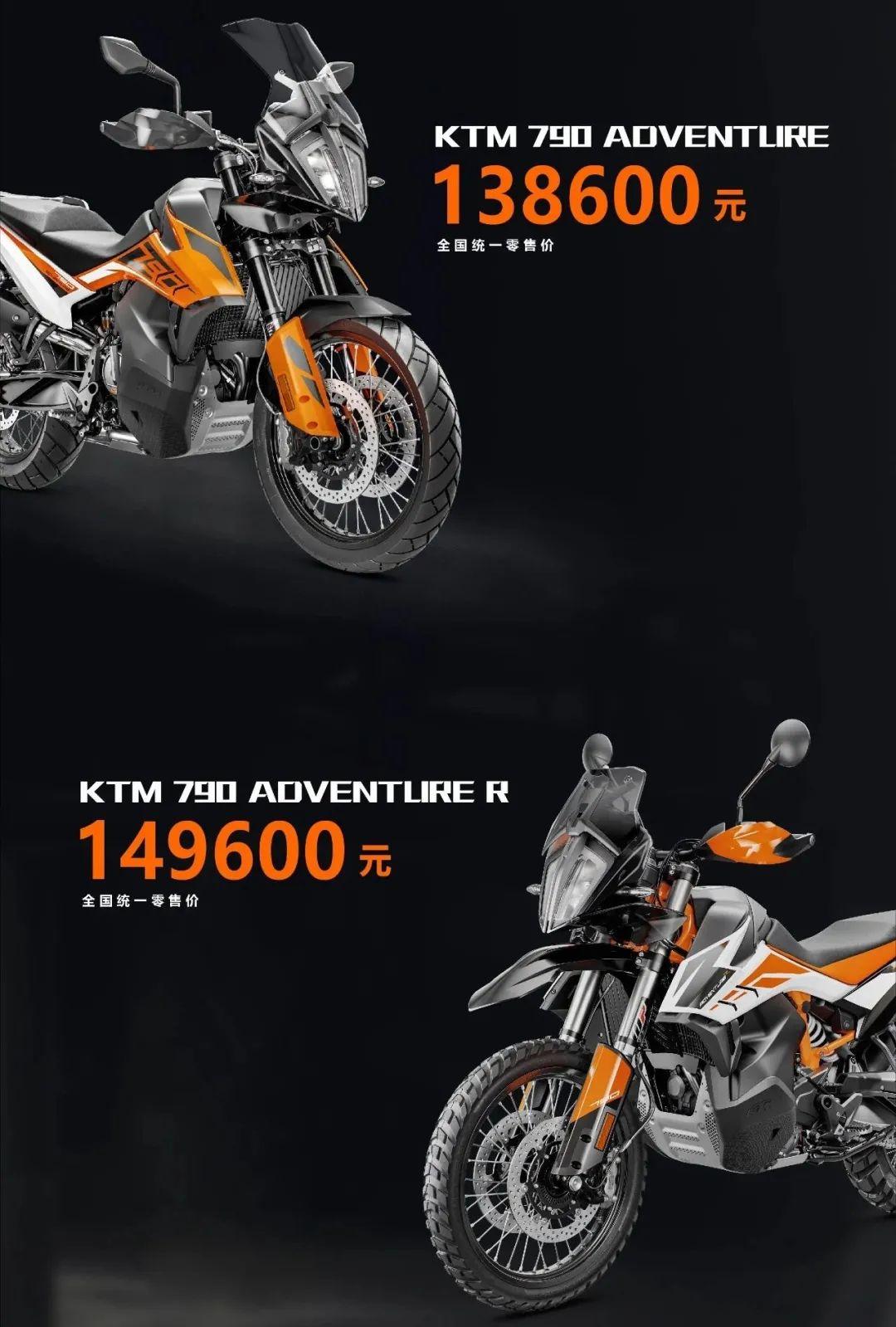 CKD威力巨大,价格调整3万左右,CKD版KTM 790 ADVENTURE & R正式发布!-第3张图片-春风行摩托车之家