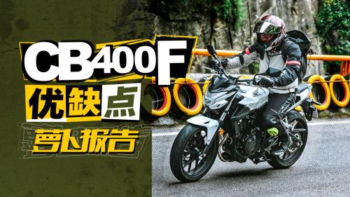 国产本田CB400F优缺点小报告
