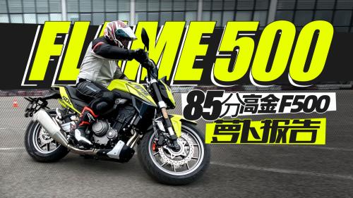 国产最强双缸500高金FLAME500优缺点